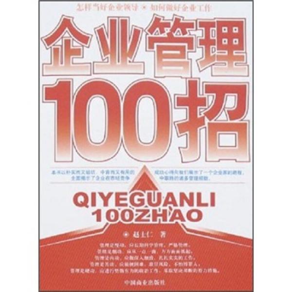 企业管理100招