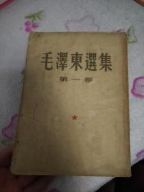 毛泽东选集 第一卷 一版一印