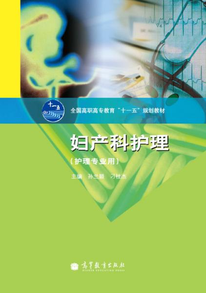 妇产科护理-护理专业用 孙兰颖刁桂杰 高等教育出版社 978704