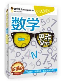 数学思维游戏 : 彩图版