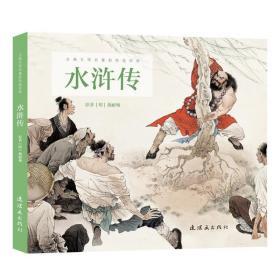 水浒传古典文学名著彩色连环画
