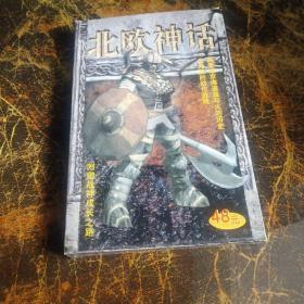 游戏光盘 北欧神话   1张光盘+回函卡   带盒走快递