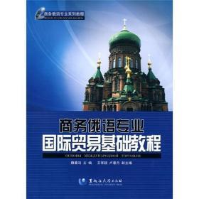 商务俄语专业国际贸易基础教程
