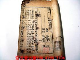 【明】张世贤.木刻板画《81难经》【2】   #601