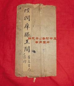 陆润庠滕王阁,民国有文书局版