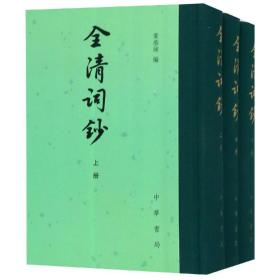 全清词钞(全3册)中国古典文学总集(精)