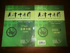 天津中医药(2003 非典专辑)【共二册】