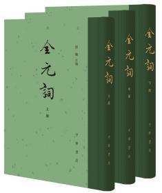 全元词(中国古典文学总集·全3册)