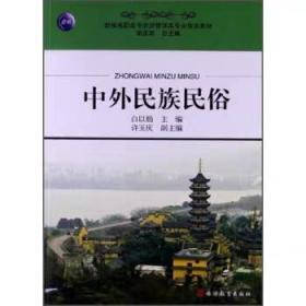 新编高职高专旅游管理类专业规划教材:中外民族民俗