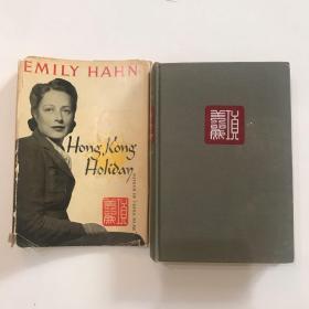 Hong Kong Holiday by Emily Hahn 项美丽 香港假日 1946年英文原版
