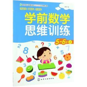 学前数学思维训练(5-6岁.上)