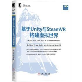 基于UNITY与STEAMVR构建虚拟世界【正版库存书.2019年一版一印.内页干净.极速发货】