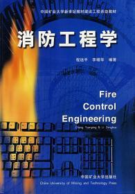 消防工程学