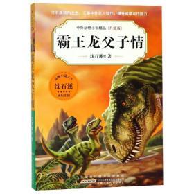 霸王龙父子情/中外动物小说精品(升级版第5辑)