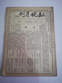 民国佛教刊物《弘化月刊》,民国三十七年第八十三期,内有蒋维乔,古农等文章及净秽两极图序。