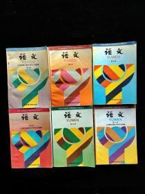九十年代初中语文课 库存未使用