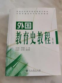 外国教育史教程(第三版)