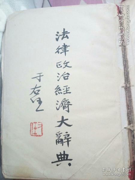 法律政治经济大辞典。馆藏书,西北师范大学藏书,有五位民国部长亲笔题词盖章