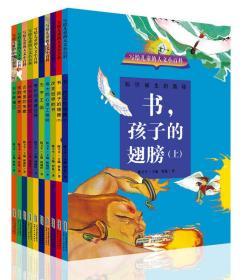 写给儿童的人文小百科(套装共10册)安徽少儿林满秋9787539787299