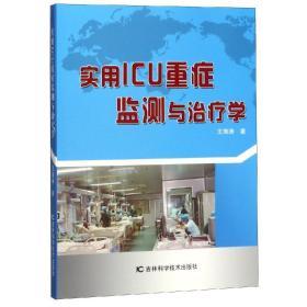 实用ICU重症检测与治疗学