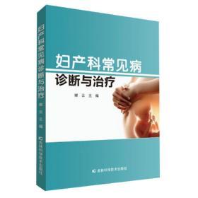 妇产科常见病诊断与治疗