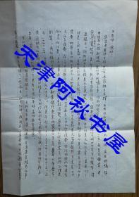南开大学赵德宇教授致王振锁信札一通两页带封