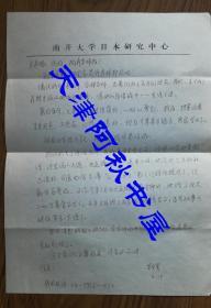 中国日本史学会副会长、南开大学杨栋梁教授致王振锁信札四通四页带二封