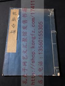 不议价 《龙藏寺碑》1975年文物出版社珂罗版印本  一版二印 原装大开一册全
