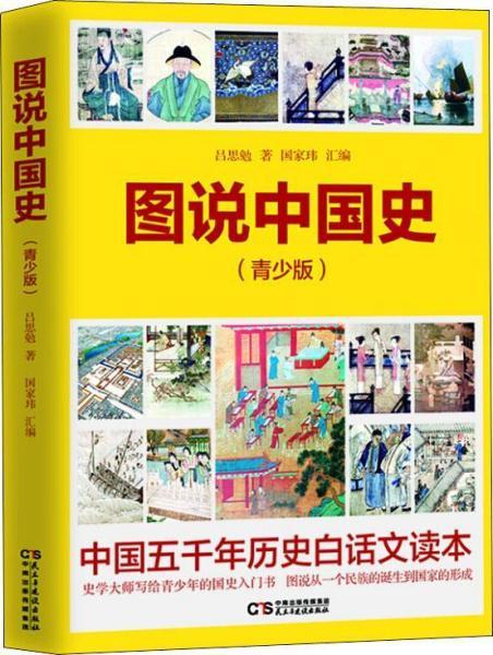 图说中国史