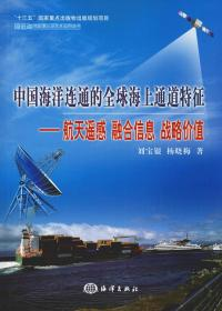 中国海洋连通的全球海上通道特征--航天遥感融合信息战略价值/深远海创新理论及技术应用丛书