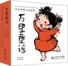万里童谣——中国传统文化童谣(6册)