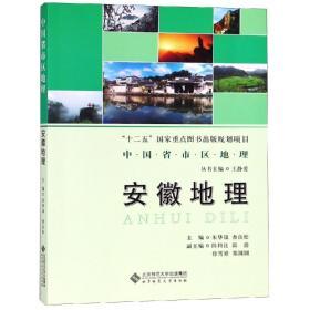 安徽地理中国省区地理系列丛书