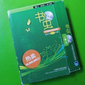 书虫:1级上(内附书10本,碟1片)