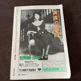 综合演剧杂志 テアトロ 1984年12月号,No.502(日文原版,综合演剧杂志)