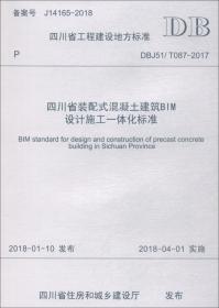 四川省工程建设地方标准四川省装配式混凝土建筑BIM设计施工一体化标准:DBJ51/T 087-2017
