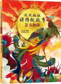 段段姐姐讲传统故事:百鸟朝凤  (彩绘版)