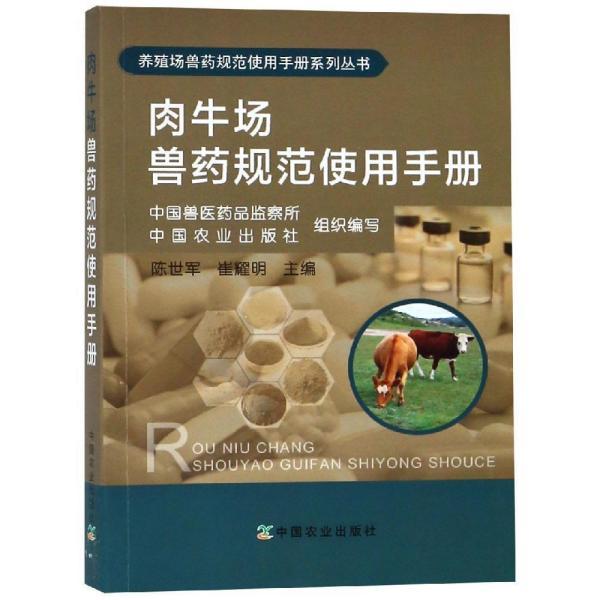 肉牛场兽药规范使用手册