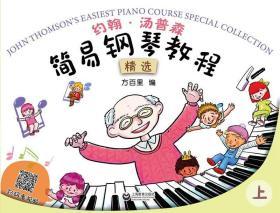 约翰·汤普森  简易钢琴教程精选  上