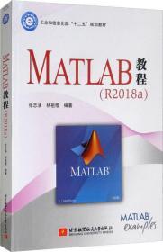MATLAB教程(R2018a)