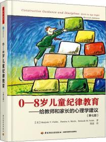 万千教育:0-8岁儿童纪律教育--给教师和家长的心理学建议(第七版)