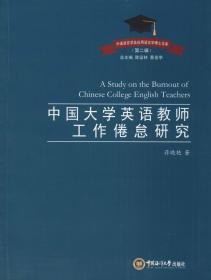 中国大学英语教师工作倦怠研究