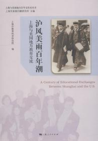 沪风美雨百年潮 上海与美国地方教育交流上海市教育科学研究院上?