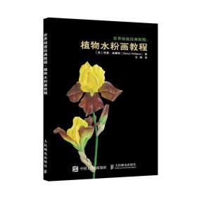 植物水粉画教程世界绘画经典教程 英西蒙·威廉斯Simon Williams 著 冯晖 译