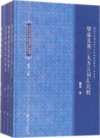 鄂温克族三大方言词汇比较 鄂温克族濒危语言文化抢救性研究(四卷本)
