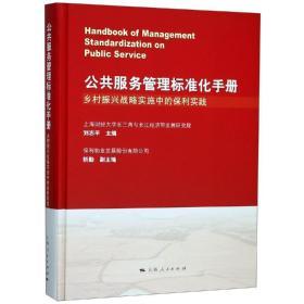 公共服务管理标准化手册