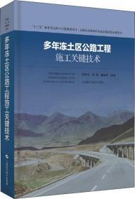 多年冻土区公路工程施工关键技术