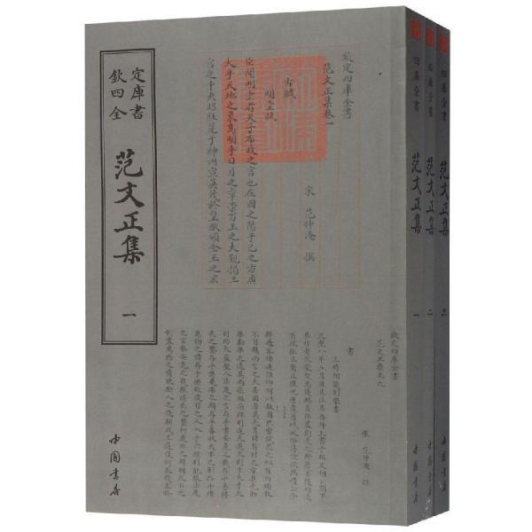 送书签hn-9787514920994-钦定四库全书--范文正集(1-3)