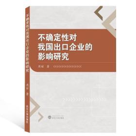 不确定性对我国出口企业的影响研究武汉大学周丽9787307206069