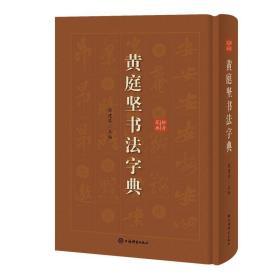 黄庭坚书法字典