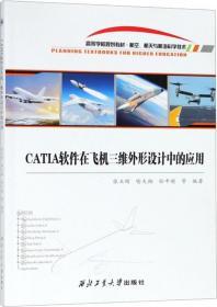 正版库存新书  CATLA软件在飞机三维外形设计中的应用